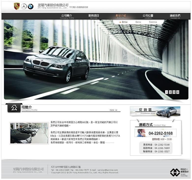至陽汽車官網01-2