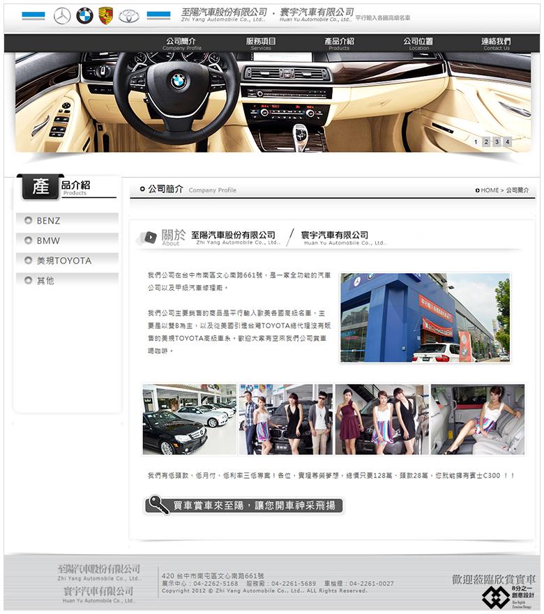 至陽汽車官網02