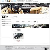 至陽汽車官網03