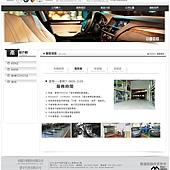 至陽汽車官網05