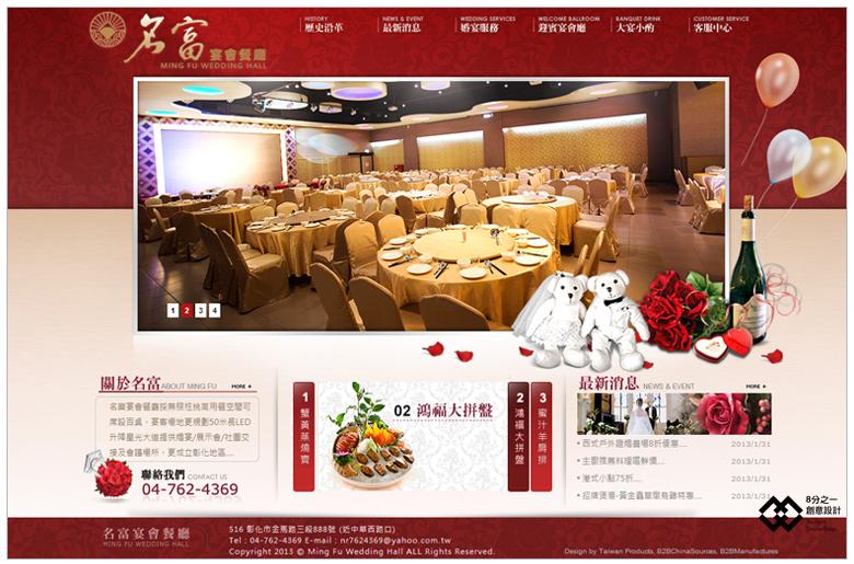 名富宴會餐廳01