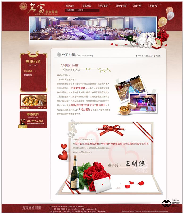 名富宴會餐廳02