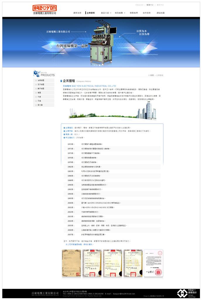 百雍電機02.jpg