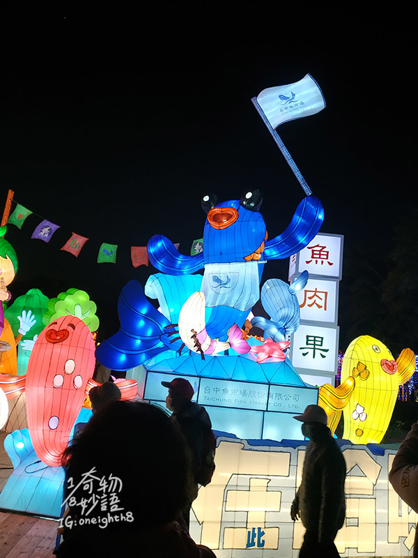 2020taiwan-lantern-festival-05.jpg