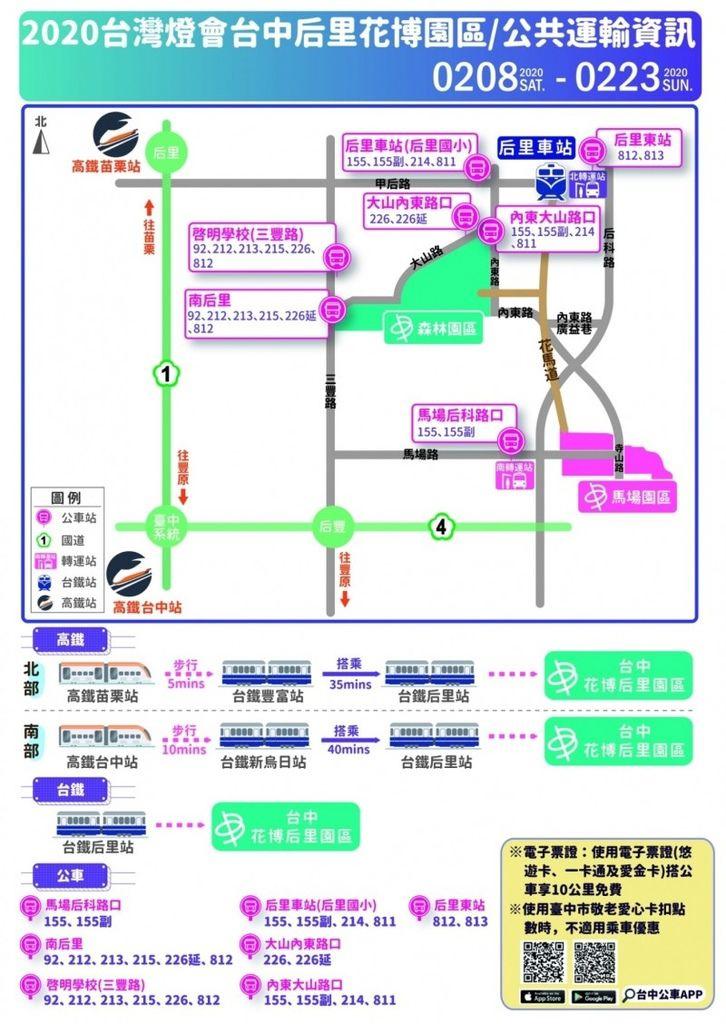 2020taiwan-lantern-festival-32.jpg