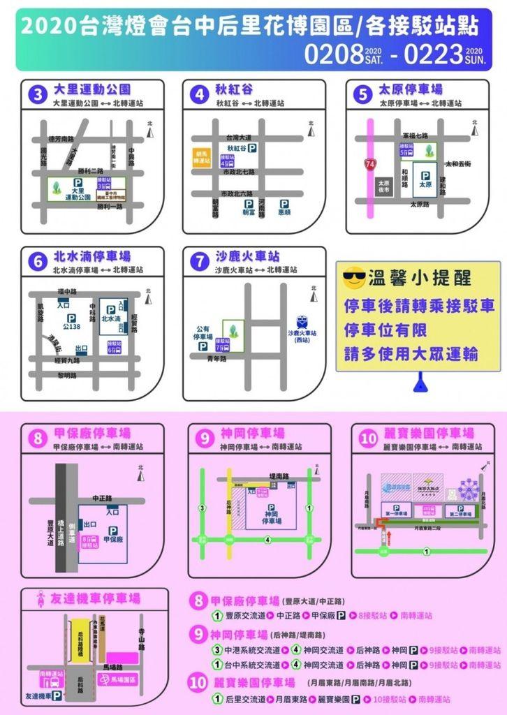 2020taiwan-lantern-festival-31.jpg