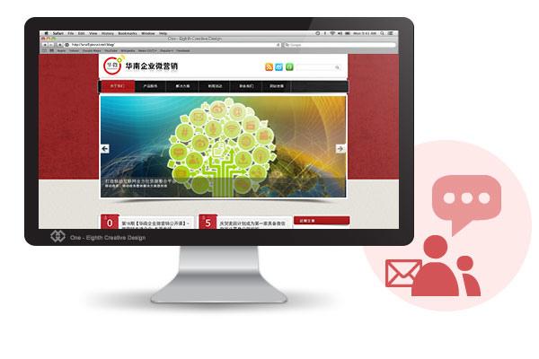 華南企業微營銷公司