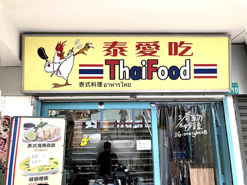 ThaiDelicious00.jpg