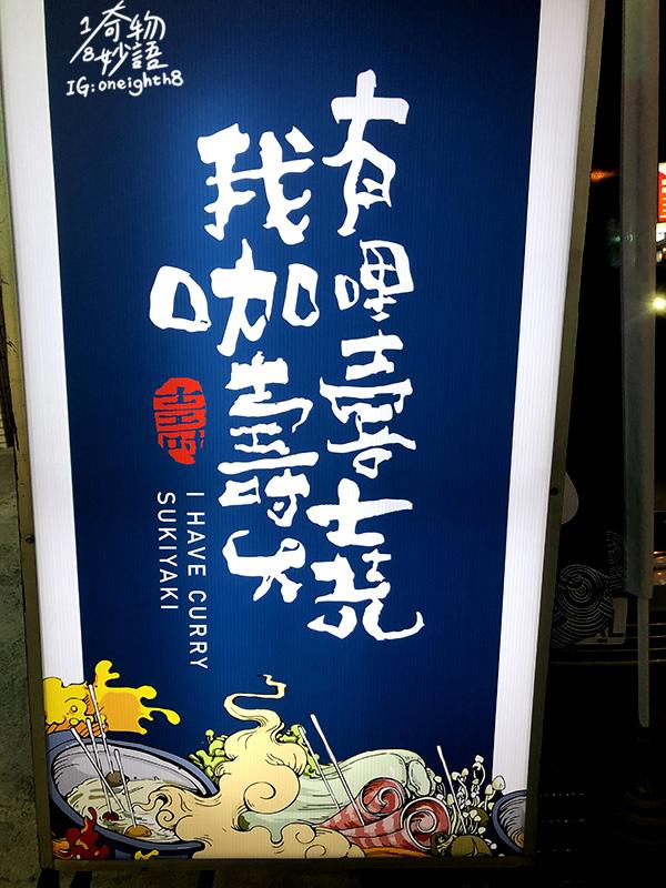 Sukiyaki20.jpg