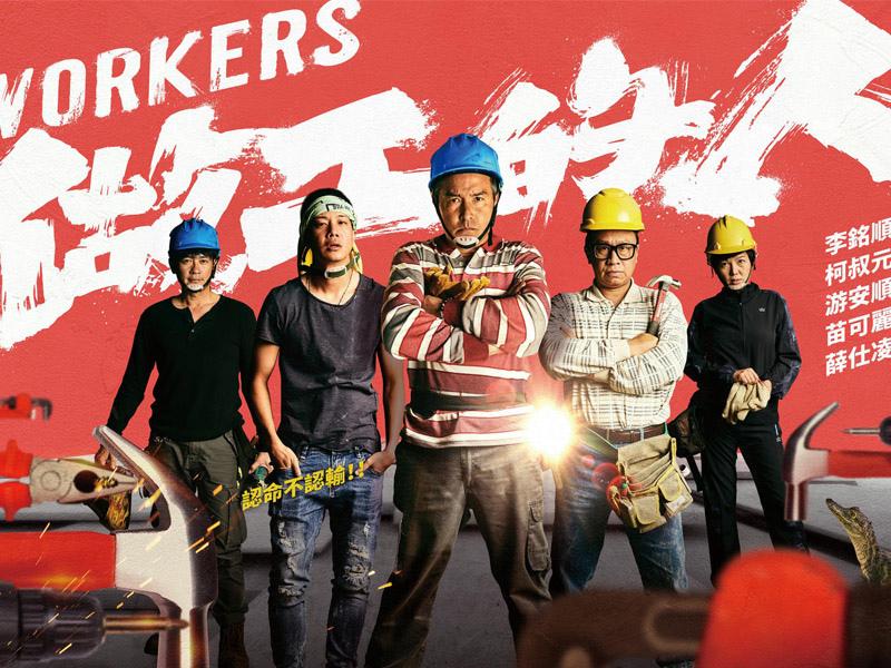 Workers-banner.jpg