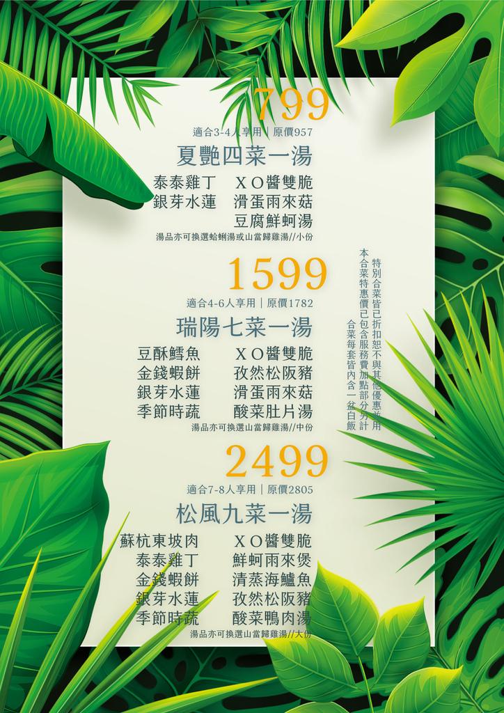 jingyuan0913-menu.jpg