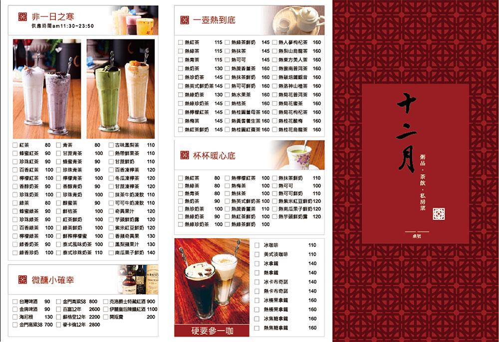 12moon0930-menu.jpg