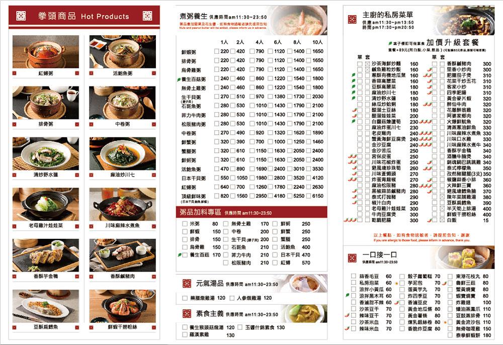 12moon0930-menu2.jpg
