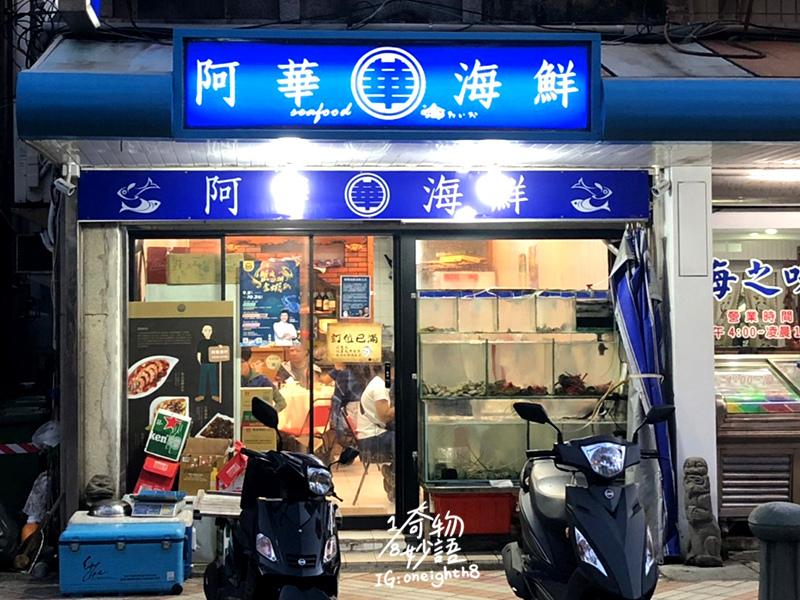 Ahua Seafood 01.jpg