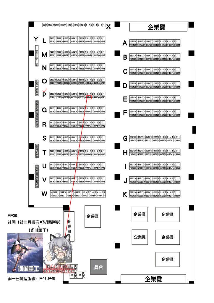 FF32攤位圖