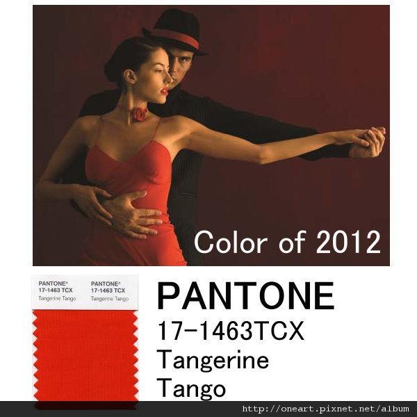 2012 Pantone新色
