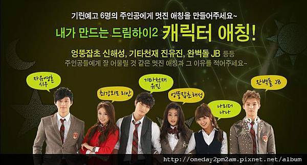 ♥Dream High