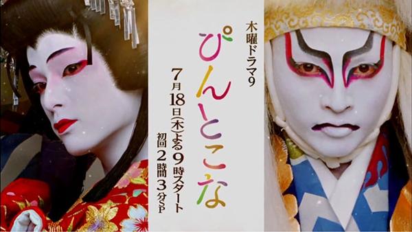 歌舞伎華之戀