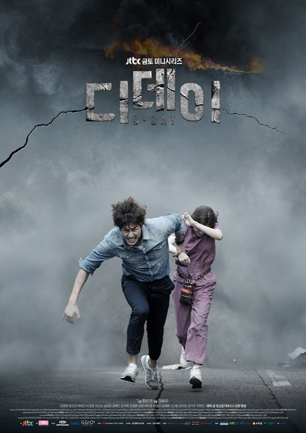 韓劇《D-Day》劇情人物介紹(金英光、庭沼珉) 1