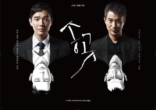 韓劇《錐子》劇情人物介紹(智鉉寓、安內相) 1