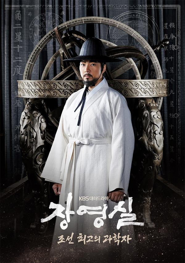 韓劇《蔣英實》劇情人物介紹(宋一國、朴宣暎) 1