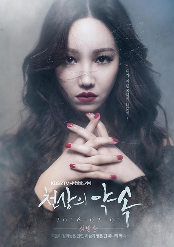 韓劇《天上的約定》劇情人物介紹(李幼梨、徐俊英) 1