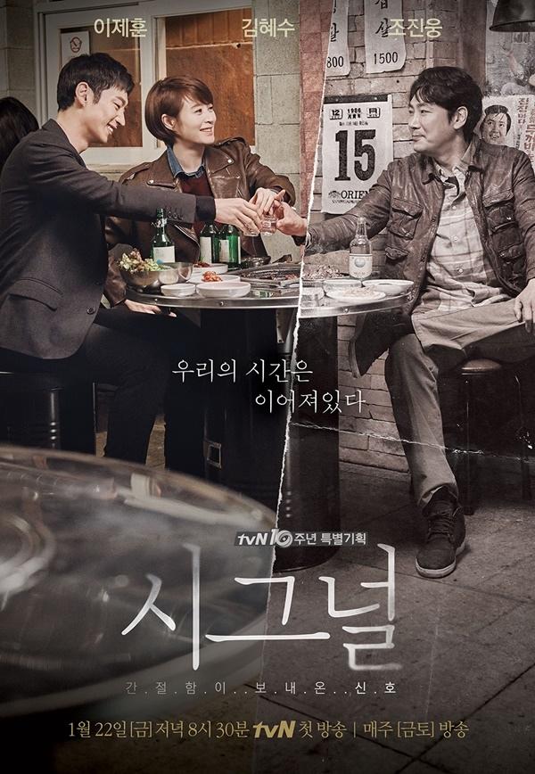 韓劇《Signal,信號》劇情人物介紹(金惠秀、李帝勳) 1