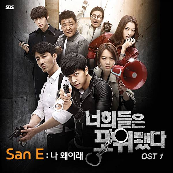 Youre-All-Surrounded-OST-Part-1.jpg