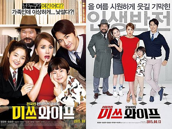 Miss Wife-1