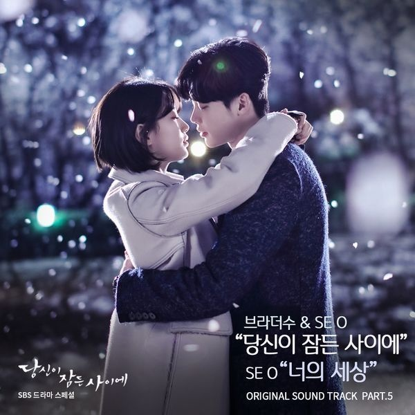 BrotherSu & SE O – 당신이 잠든 사이에 (While You Were Sleeping OST Part.5)