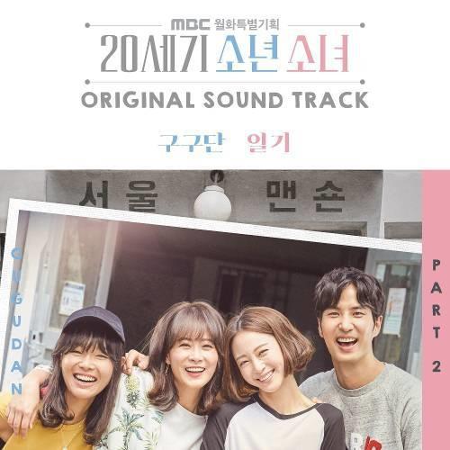 gugudan-20th-Century-Boy-and-Girl-OST-Part.2-320kbps-www.kstarmp3.com_