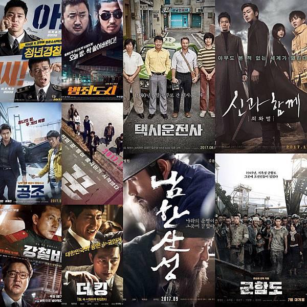 2017 Movie
