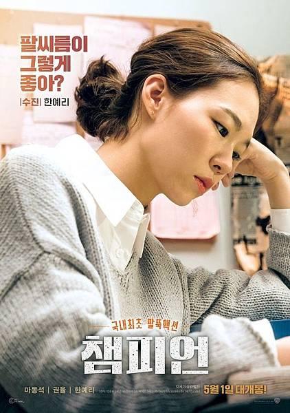 神臂大叔/冠軍大叔(Champion)poster