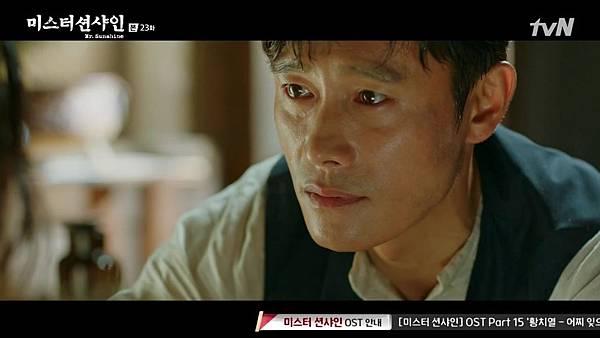 [tvN] 미스터 션샤인.E23.180929.720p-NEXT 04559.jpg