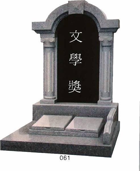 墓碑石材(TB-CN005)