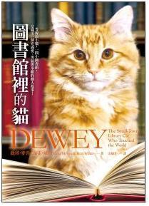 DEWEY1.JPG