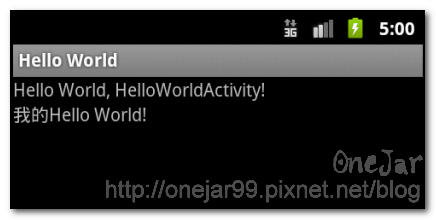 android-helloworld_18.png