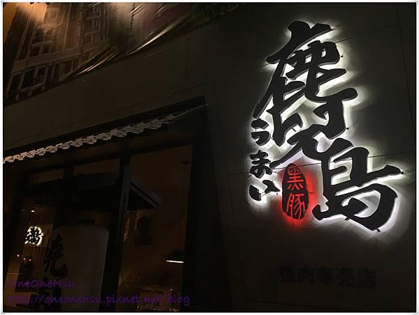 鹿兒島燒肉 (30).JPG