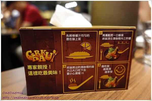 Gabaku湯咖哩 (3).JPG