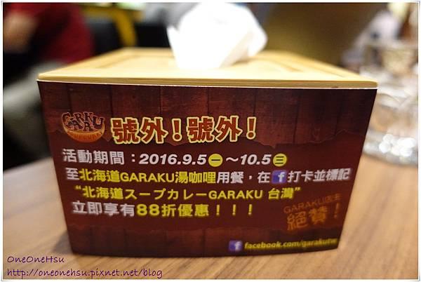Gabaku湯咖哩 (4).JPG