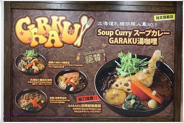 Gabaku湯咖哩 (8).JPG