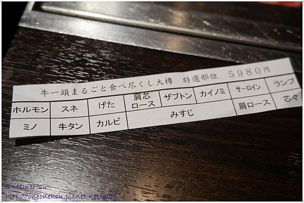 俺的燒肉14.JPG