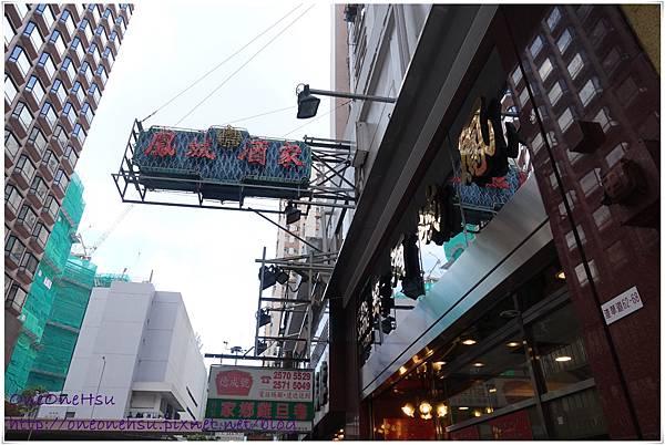 鳳城酒家2.JPG