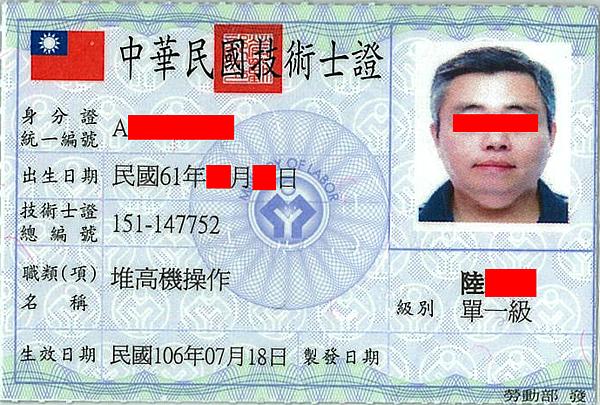 堆高機技術士(中文).png