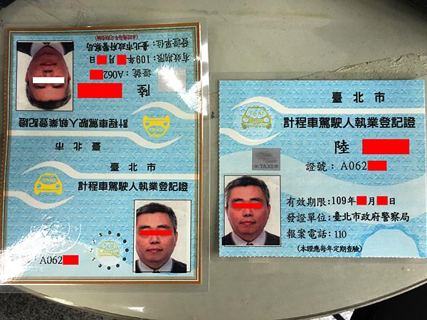 計程車登記證.JPG