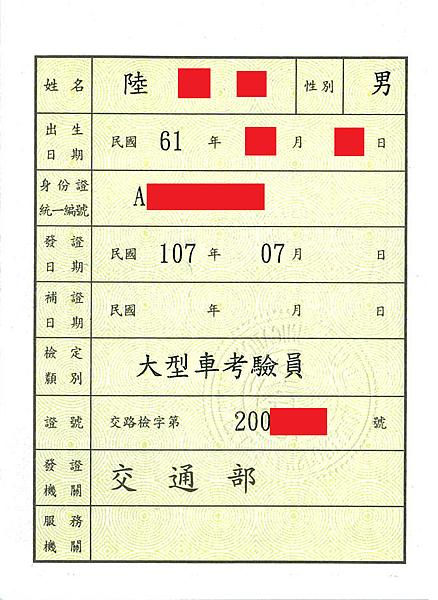 大考驗員證(背)02.png