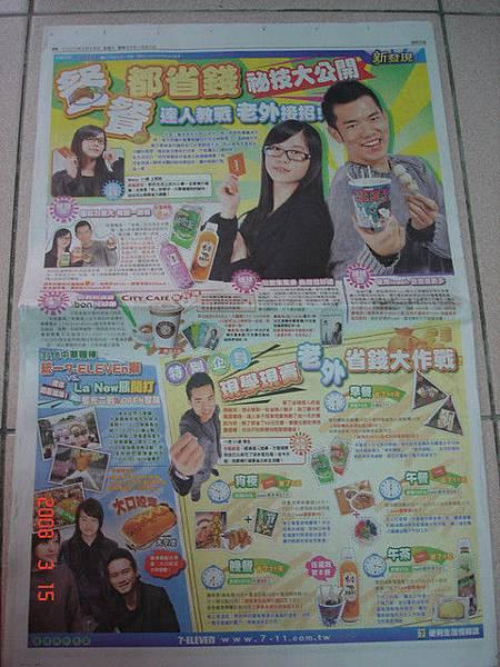 蘋果日報7-11