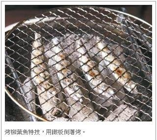烤柳葉魚特技,用鐵板倒著烤。