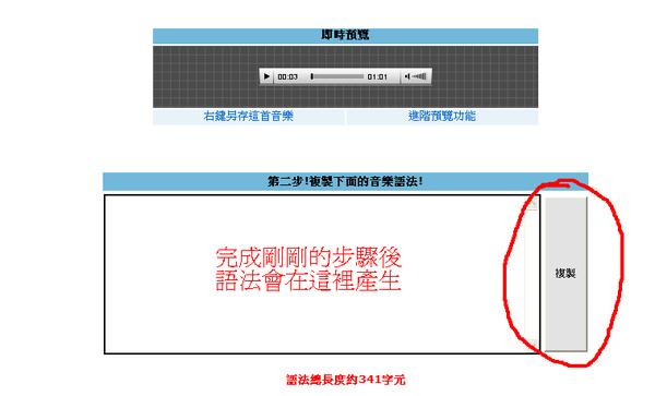 音樂語法2.bmp