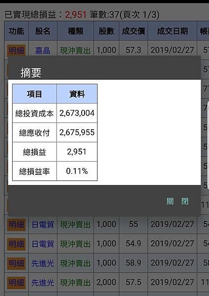 Screenshot_20190227-141731_台新PhoneEZ
